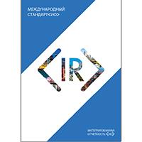 Международный стандарт по интегрированной отчетности