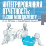 Новость_29.06.17 Книга ИНЭС
